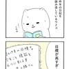 2コマ漫画 ウメコ 「昨年の日記」
