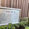 永井荷風がマラソンについて語っていた!