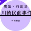 【難解判例】川崎民商事件のポイントを分かりやすく解説【判例解説】