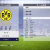 FIFA18のキャリアモードをドルトムントでやってみた