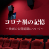 コロナ禍の記憶~延期が続出した2020年公開予定の映画について