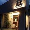 樟葉のレストラン鎌倉でディナーしました