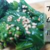菜の花のナムルの作り方(レシピ) ゆきなの花も苦味がたまりません