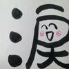 今日の漢字324