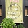 やっぱりうまい!「麺人 佐藤」にいってきたよ。【鹿児島市宇宿】