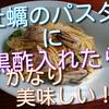 牡蠣のパスタに黒酢を入れてみたら正解!味がしまって美味しくなったのでお薦めです。