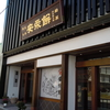 安永餅本舗 柏屋 三重桑名市 和菓子 安永餅