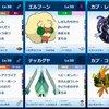 【ポケモンWCS2017アナハイム世界大会優勝】サイクルワルビアル+自然Zエルフーン