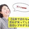 【電車で読むなw】思わず吹いちゃう面白いブログ5選!