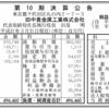 田中貴金属工業株式会社 第10期決算公告