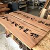 味噌ラーメン屋さんの木製看板