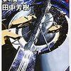 『銀河英雄伝説1 黎明編』を約10年ぶりに読む