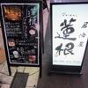 倉敷駅近くの個室のある居酒屋【蓮根】