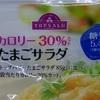 85g糖質5.4gたまごサラダミニストップイオン