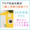 【教材ご購入のTさんからの感動メッセージ大公開!】