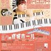 【公演情報】8/7土 成城ホール企画キッズプログラム「ピアノニマス先生の鍵盤ハーモニカコンサート」