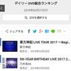 東方神起1位♡オリコンデイリー DVD総合ランキング 2018年03月27日付