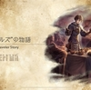 【オクトパストラベラー:大陸の覇者】~Traveler Story~マイルズの物語