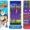 任天堂、ドクターマリオ ワールドを7月10日に配信開始。スマホ向けゲームアプリ