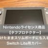 【タフプロテクター】スリムハードポーチにも入るSwitch  Lite用カバーの感想【Nintendoライセンス商品・スイッチライト・アクセサリ】