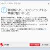 ウイルスバスター クラウド 16.0.1153