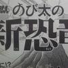 コミカライズ版『映画ドラえもん のび太の新恐竜』第5話感想。あの気になるキャラクターが登場!?