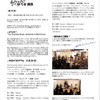 バッハはうす通信 第73号(平成30年2月24日発行)