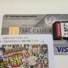 JAL CLUB EST Visaカードが届きました