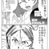 伊紗那ちゃんとアンナちゃんの邂逅