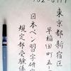 【ペンの光】規定部「準師範」昇格試験を郵送しました。
