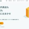 【画像でわかる】Amazon出品サービスに登録して、FBAを使って本を売る手順