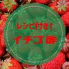 【料理】レシピ付き!旬の苺🍓で『イチゴ酢』1ヵ月飲める&健康的