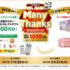 井村屋 肉まん・あんまん Many Thanks キャンペーン