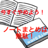 【いますぐやめよう】授業のノートをまとめる行為がむだな3つの理由!偏差値が上がらない!