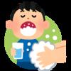 【子供】2017年 溶連菌感染症 症状と予防方法は!?