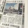 2021年1月14日の河北新報朝刊で『仙台クロニクル』を紹介していただきました