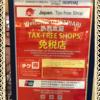 銀聯カードの日本で使えるお店 〜イクスピアリ〜