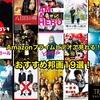 【邦画】Amazonプライムビデオで見れるおすすめ映画19選!