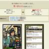徳川家康 戦国ixaカードメモ:1119  育成中