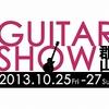 【郡山ギターショウ2013】遂に明日開催!!