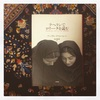 ブッククラブあれこれ ーアーザル・ナフィーシー『テヘランでロリータを読む』