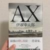 【ネタバレ無し】伊坂幸太郎 『AX』感想