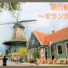 オランダ&ドイツ【10日間】 春爛漫プチ贅沢旅♪ ~オランダ編~