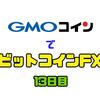 スプレッドは気にするな! 11/17 本日のトレード成績【GMOコインでビットコインFX】