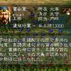 三国志5 武将 王修