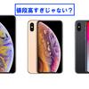 iPhone XS / iPhone XS Max値段高すぎじゃない?それよりもgoogle ピクセルに期待しよう。
