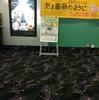 「リズと青い鳥」 MOVIX京都にて