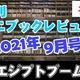 月刊ミニ・ブックレビュー #13 2021年9月号
