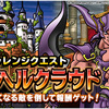 【DQMSL】チャレンジクエスト「決戦!ヘルクラウド」開催!幻の大地、嘆きの牢獄が復刻!