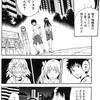 佐天さんとデート狩猟☆3〜ゲリョス亜種 その1